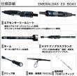 画像2: ダイワ エメラルダス EX BOAT 63MB-SMT (2)
