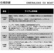 画像3: ダイワ エメラルダス EX BOAT 63MB-SMT (3)